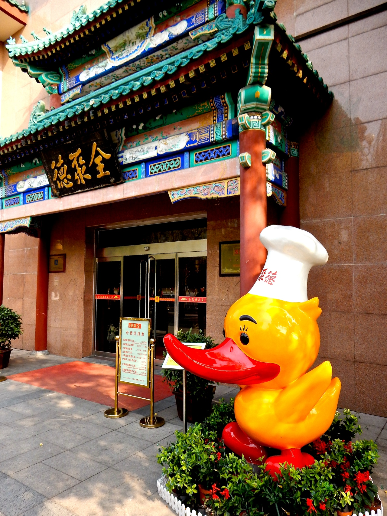 peking Duck, beijing, China, Tiananmen Square